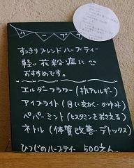 タマコチハーブティー2.jpg