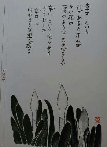 IMG_0820星野富弘2.jpg