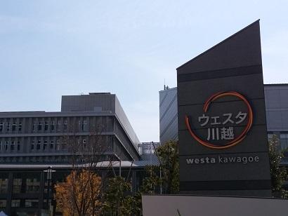 ウエスタ川越.jpg
